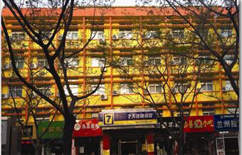 济南7天连锁酒店
