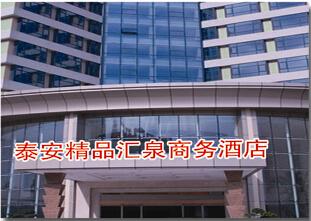 泰安精品汇泉商务酒店