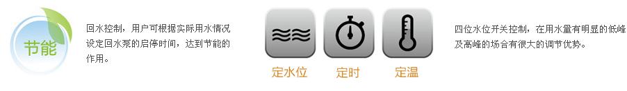 热·水谷低温循环型商用必威体育首页能热水机组